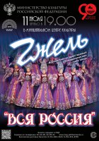 11 июля на сцене муниципального Центра культуры Московский государственный академический театр танца «ГЖЕЛЬ» в необыкновенном танцевальном представлении «Вся Россия».