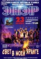Концерт ансамбля песни и танца народов Севера «Энэр» - «Свет в моей яранге»