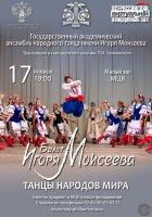 Всероссийский виртуальный концертный зал. Балет Игоря Моисеева «Танцы народов мира»