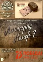 Акция памяти «Блокадный хлеб»; Документальный фильм «Ленинград. Номер 7»